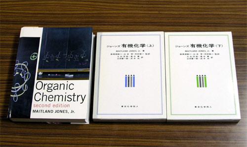 Jonesorganicchemistry