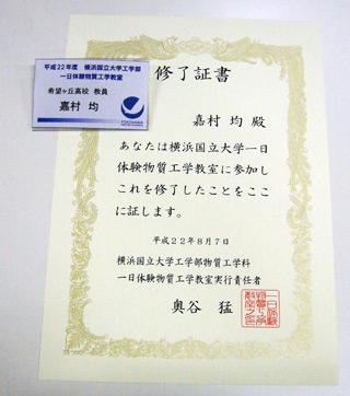 Kokudai20102